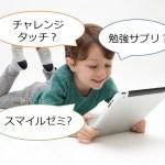 海外で「スタディサプリ」「チャレンジタッチ」「Z会」海外で暮らす小中学生の新常識