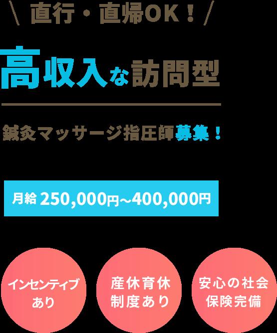 職種詳細(訪問型鍼灸師)|株式會社アイスタイル採用サイト