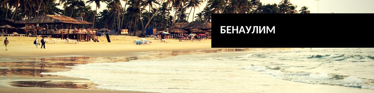 najbolja mjesta za upoznavanje u Goa