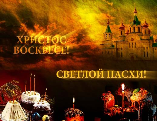 Orthodox Easter Cards Free Orthodox Easter ECards