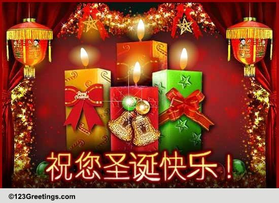 Chinese Christmas Wishes Free Chinese ECards Greeting