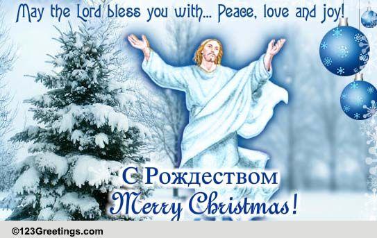 Orthodox Christmas Blessings Free Orthodox ECards