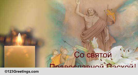 Pojelaniye V Religioznoy Free Den Pravoslavnoy Pashi