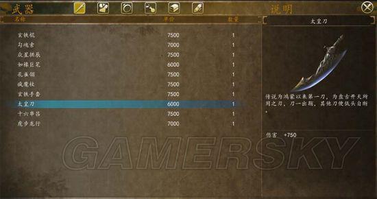 《俠客風雲傳前傳》幽冥路DLC高階武器屬性圖文結介紹 | 電玩01
