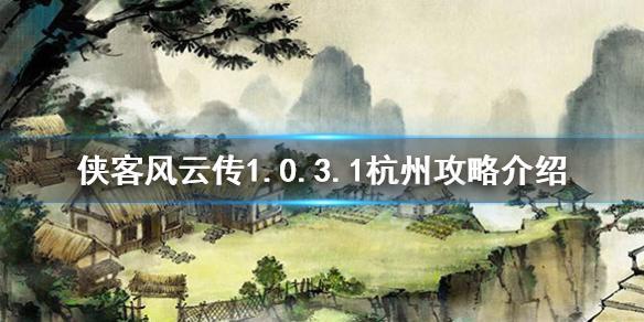 《俠客風雲傳》1.0.3.1杭州怎麼過 1.0.3.1杭州攻略介紹 | 電玩01