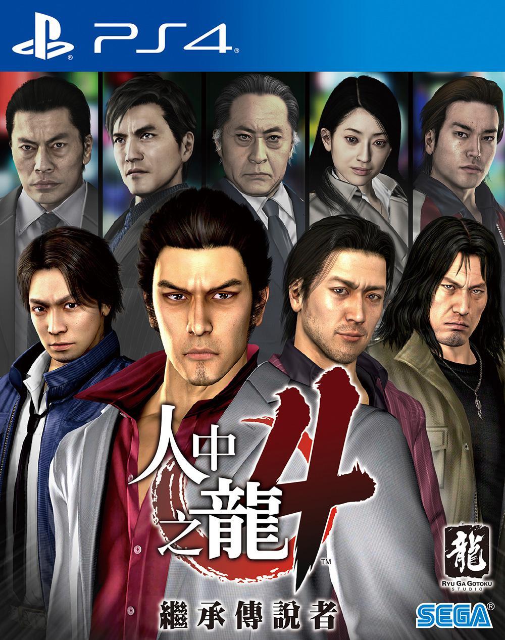 PS4《人中之龍5:實現夢想者》繁體中文版今日發售 | 電玩01