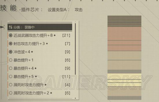 《尼爾機械紀元》刷菱形晶片方法   電玩01