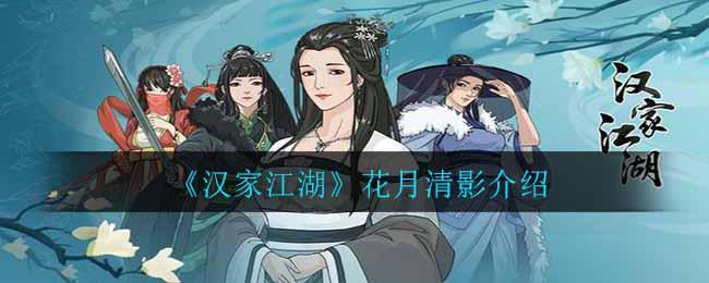 《漢家江湖》花月清影介紹 | 電玩01