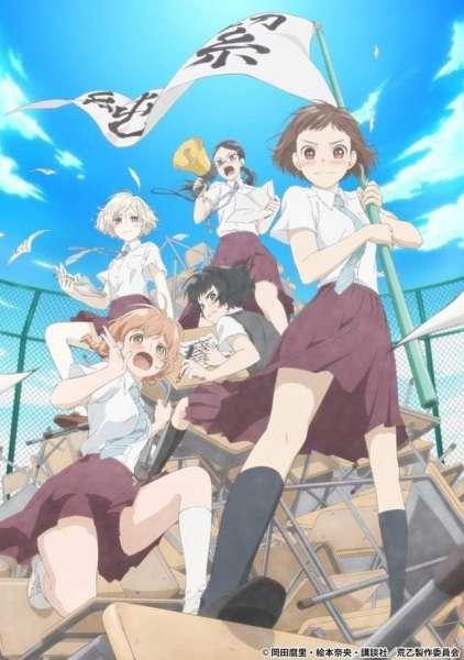 Araburu Kisetsu no Otome Domo yo Live Action (2020) Batch