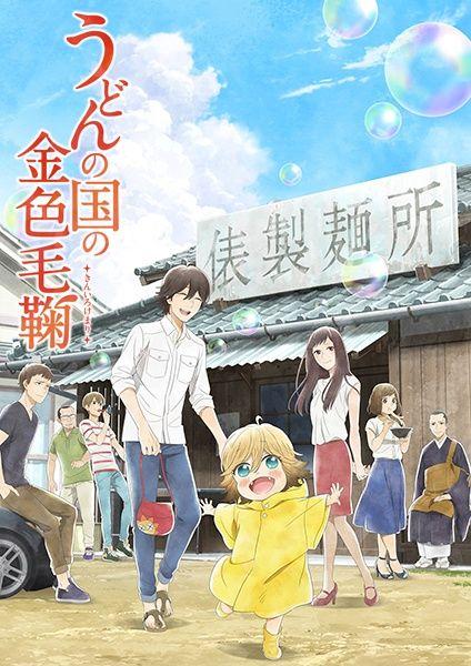 Udon no Kuni no Kiniro Kemari Ep. 1-12 [Completed] :: animepahe