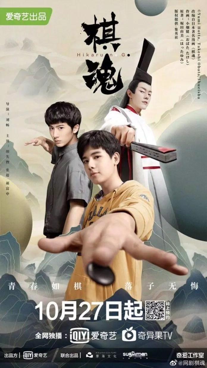 Poster bộ phim Kỳ Hồn (Nguồn: Internet)