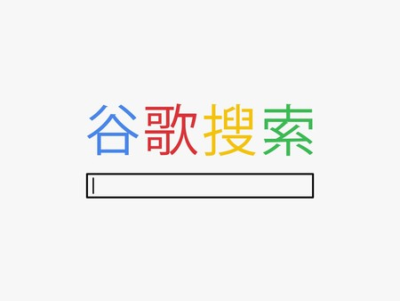 China Google Search