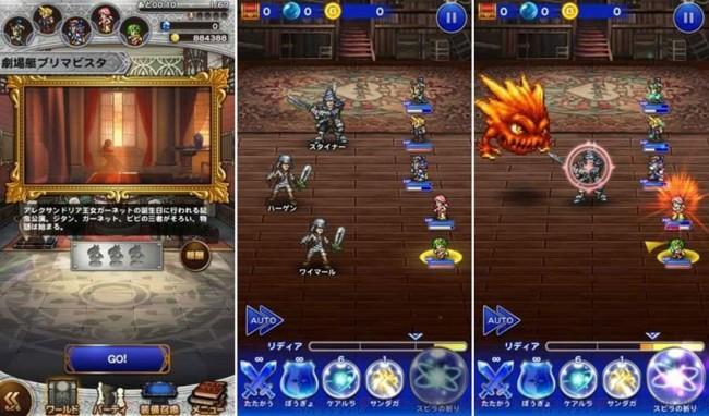 Final Fantasy Record Keepe4