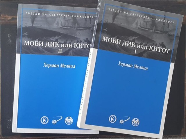 Moby Dick In Macedonian Translated By Ognen Cemerski 800x598