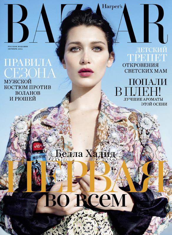 Harper's Bazaar Rusia: Bella Hadid