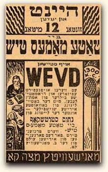 """Объявление в еврейской американской газете """"Форвертс"""" о радиопередаче Bei Tate-Mames Tish"""
