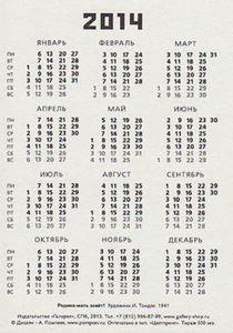 Kalendaryong Pangbulsa: Rodina-mat' zovet (Rusiya) (Soviet