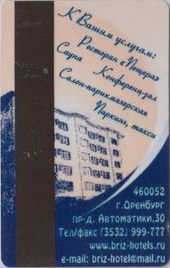 Hotel Key Card Briz Hotel No Chain Russia Col Rus 00939
