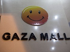 The new Gaza Mall