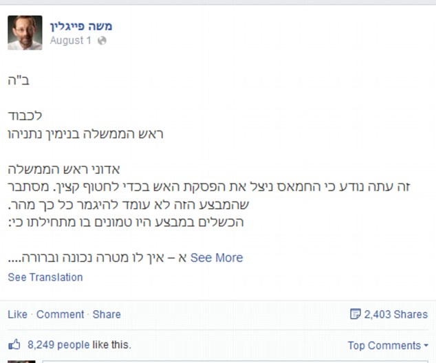 Moshe Feiglin is Deputy Speaker of the Israeli Knesset and member of Prime Minister Benjamin Netanyahu¿s ruling Likud Party, and posted the message on his Facebook page at the weekend