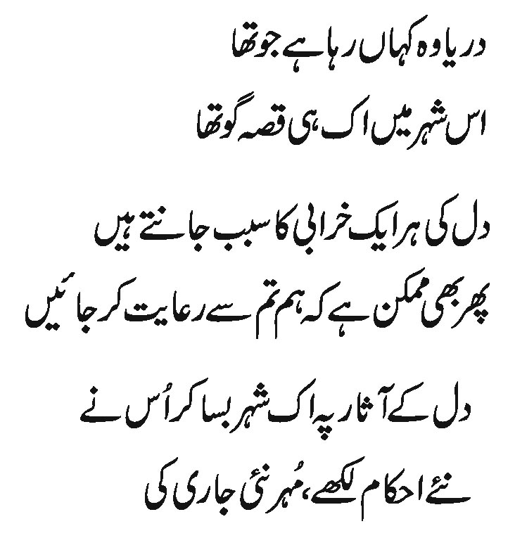Urdu Poetry 2 lines images faraz wasi shah sms love pic