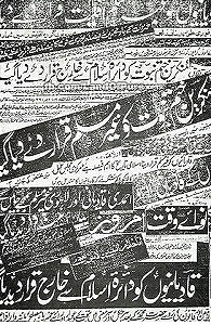 A collage of Urdu newspapers (all dated Sept 8, 1974) with headlines announcing the excommunication of the Ahmadiyya in Pakistan.