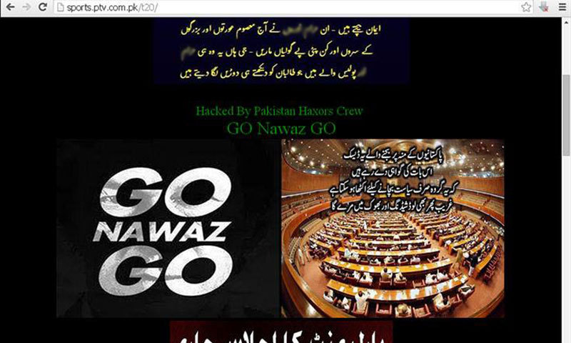 A screenshot of the defaced PTV sports website.