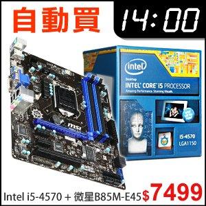 [情報] autobuy i5 4570+msi b85m-e45 - CPLife板 - Disp BBS