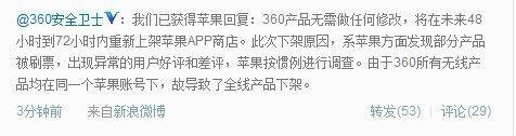 Re: [新聞] 360衛士襲臺 手機電腦免費使用 - CPLife板 - Disp BBS