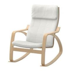 Ikea Rocking Chairs Chair Covers Wholesale Uk Ebay