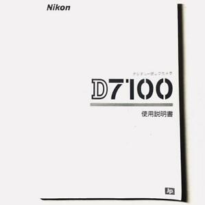 Nikon Digital camera D7100 Instruction Manual Second-hand