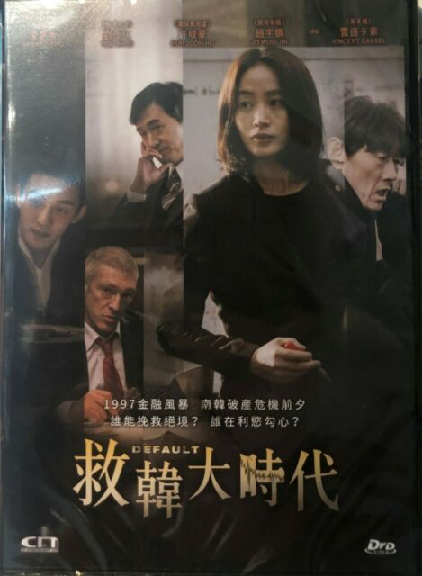 DEFAULT 救韓大時代 2018 (KOREAN MOVIE) DVD WITH ENG SUB (ALL REGION) | eBay