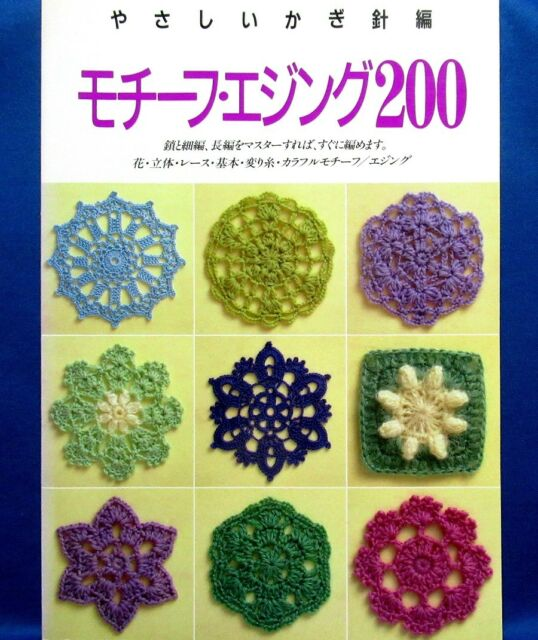 crochet doily patterns with diagram 2004 dodge ram 1500 trailer wiring motif and edging 200 japanese crocheting book design diagrams