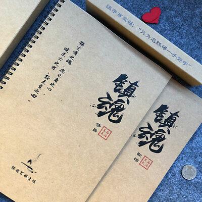 2 books/set Zhenghun Copybook lyrics 鎮魂字帖歌詞 經典語錄 priest周邊 行楷 行書 瘦金體 速成鋼筆練字   eBay