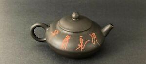 "Chinese Handmade Yixing Zisha Teapot ""Jiangrong"" Mark(宜兴紫砂壶 ""蒋蓉"" 款)"