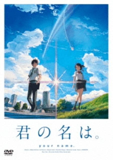 Kimi No Na Wa 2 : Japanese, IMPORT, Region, Anime), Online