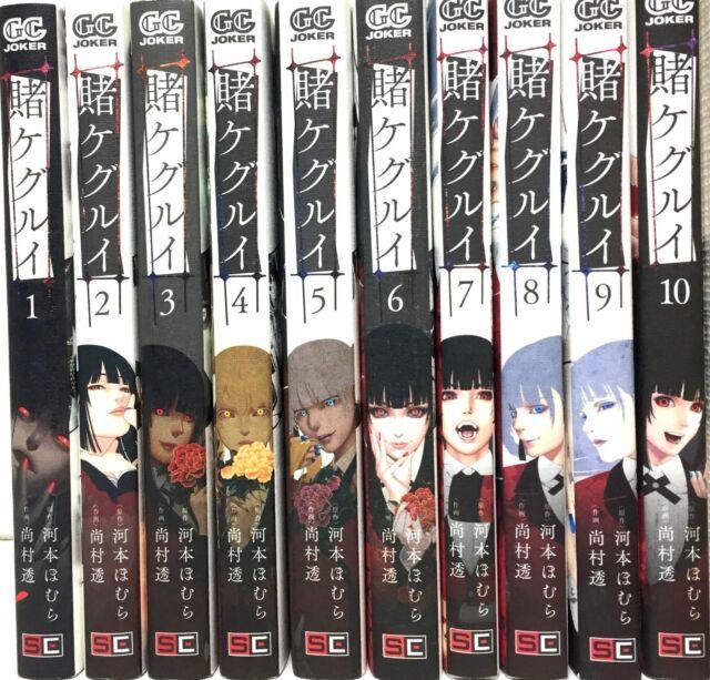 The manga volumes of the series have. KakeGurui vol 1 - 14 set Japanese manga book school life ...