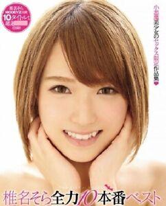 240min Compilation DVD Sora Shiina - Cute Asian Gravure Japan Idol Japanese | eBay
