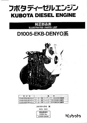 KUBOTA D1005-EKB-DENYO ILLUSTRATED PARTS MANUAL REPRINTED
