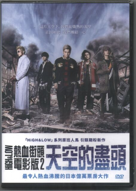 High And Low The Movie 2 End Of Sky : movie, Movie, Japan, 2017), TAIWAN, ENGLISH, Online
