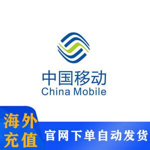 China Mobile Yidong 中國移動 手機話費充值 100RMB 手機話費充值 國內電話卡 gift card 移動卡密 話費充值 12年老店 | eBay