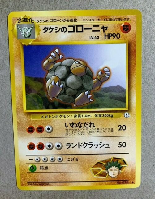 Japanese Brock's Golem No. 076 Gym Heroes - Rare Pokemon Card - NM/Mint | eBay