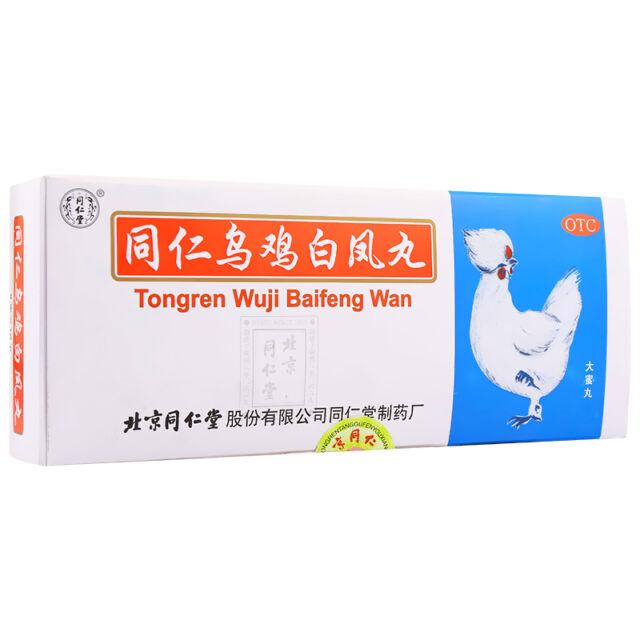 【北京同仁堂 烏雞白鳳丸10丸/盒】烏雞白鳳丸 月經不調痛經TRT Wuji Baifeng Irregular Menstruation Treatment | eBay
