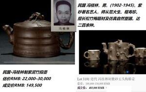 REPUBLIC 民国冯桂林 Antique Zisha Yixing Master Brush washer Pot