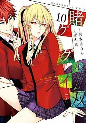 The manga volumes of the series have. Kakegurui twin Compulsive Gambler 1-10 Manga set Japanese ...