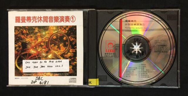羅曼蒂克休閒音樂演奏1 梅花 Romantic Leisure Music 中文 CD 唱片 Chinese songs music CD Japan Made | eBay