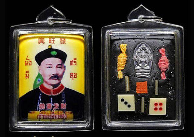 Thai Amulet Chraming Locket Er-Ger-Fong Gambling wealth Lucky By Lp Thar  NO.1   eBay