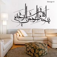 Islamic Sticker Muslim Wall Art Arabic Wallart Bismillah ...