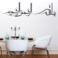 Islamic Wall Art Decal Stickers Canvas Bismillah ...