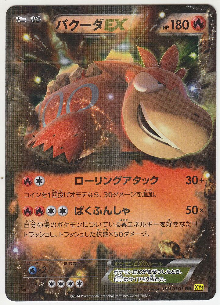 Pokemon Card XY Booster 5 Gaia Volcano Camerupt EX 021070 RR XY5 1st Japanese EBay
